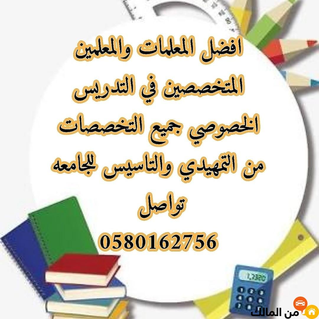 معلمين ومعلمات