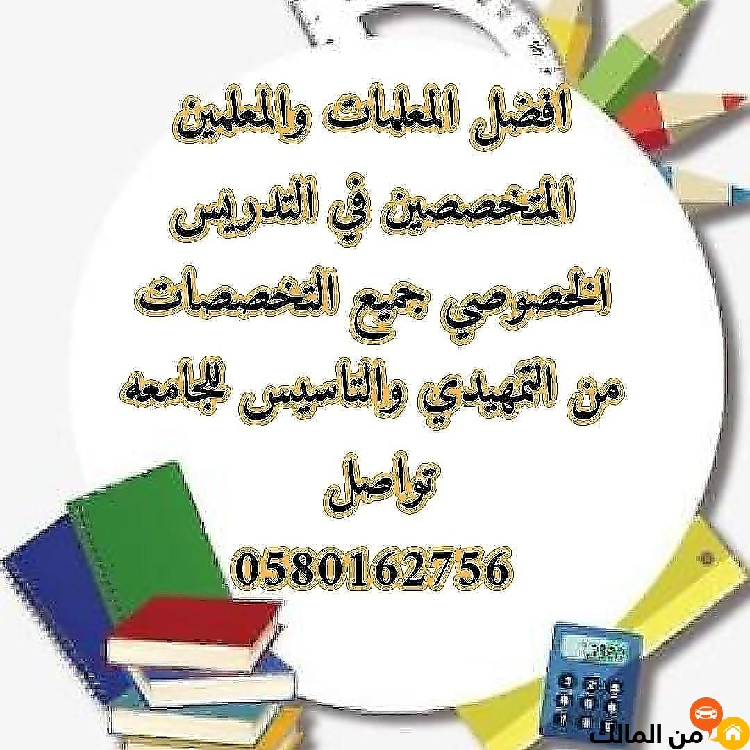 معلمة أنترناشونال بالرياض 0580162756