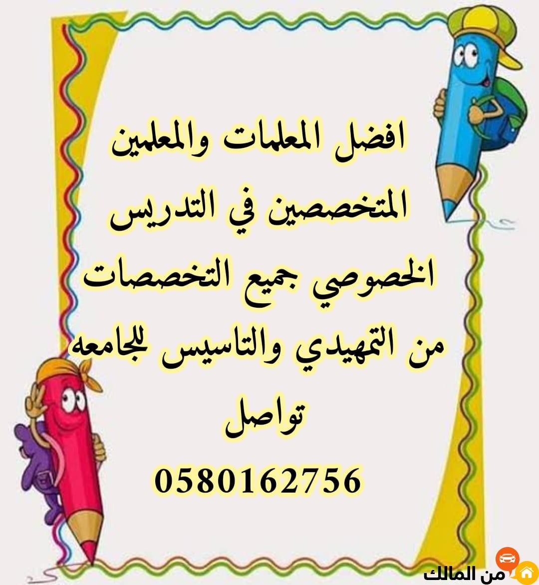 معلمة تأسيس ومتابعة بالرياض 0580162756
