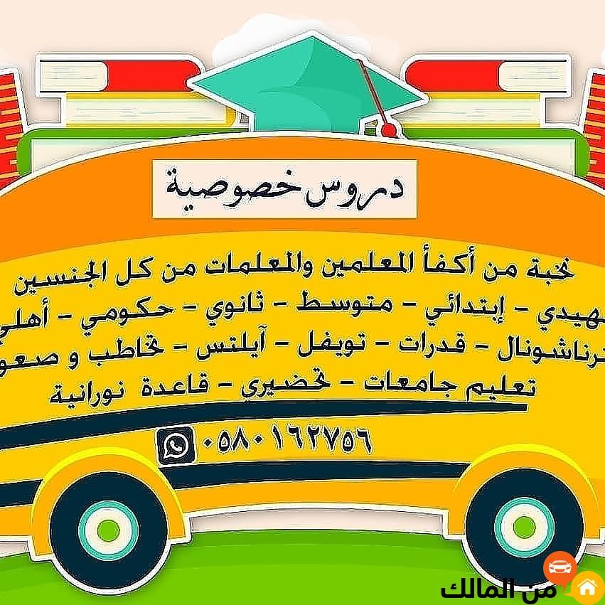 أرقام أفضل معلمين ومعلمات خصوصي 058016275